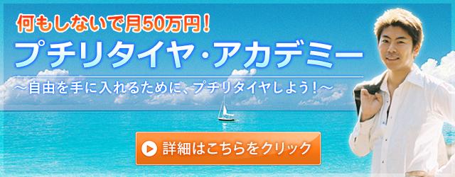 何もしないで月50万円!プチリタイヤ・アカデミー
