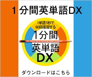 1分間英単語DX